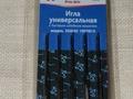 Игла универсальная 90  модель 0220-02 130/705 Н № 5